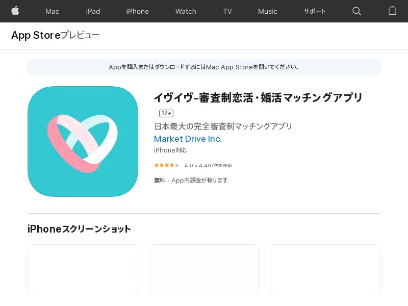 イヴイヴ (Eveeve - NW) iOS JP