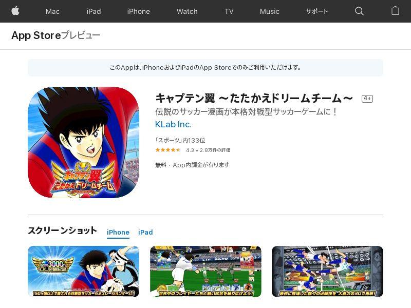 Captain Tsubasa: Dream Team - iOS - JP (WHITELISTED)
