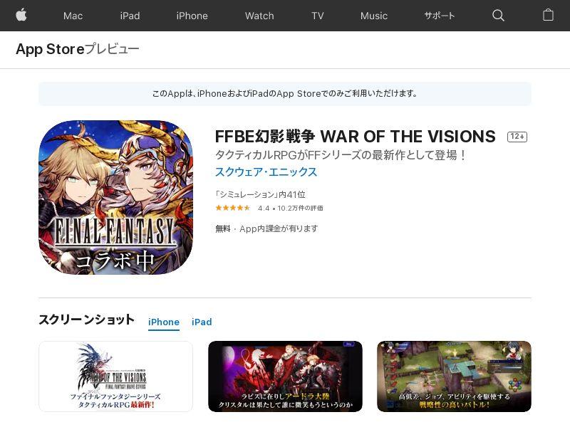 FFBE幻影戦争 IOS JP