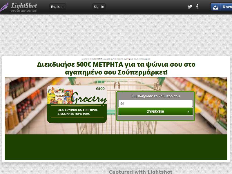 Grocery Voucher (Sweepstake) (MC - PIN) - Greece