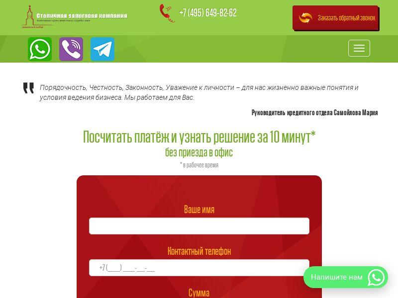 mos-zalog (mos-zalog.ru)