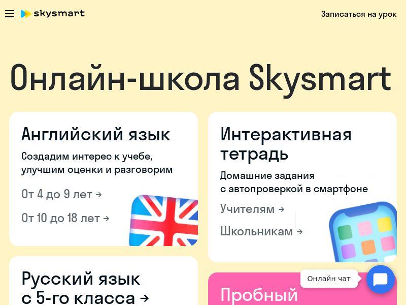 Skysmart RU CIS CPS