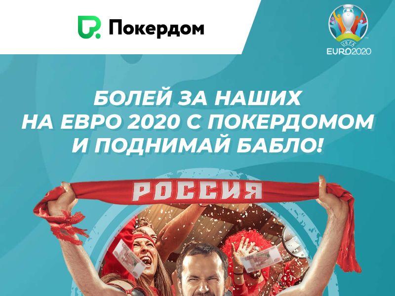 Pokerdom Sport Euro2020 - FB/app - 5 Countries