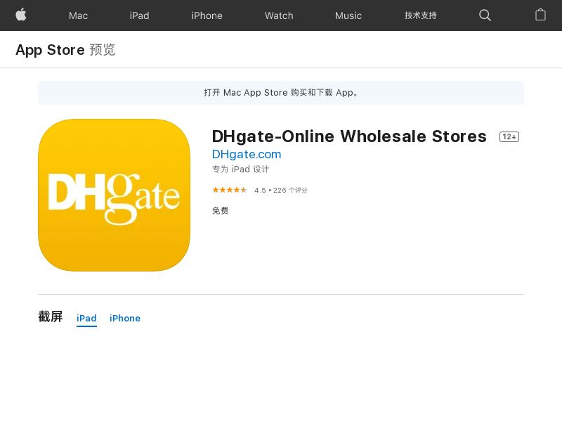 DHgate-Online Wholesale Stores - iOS UK (CPS=purchase)