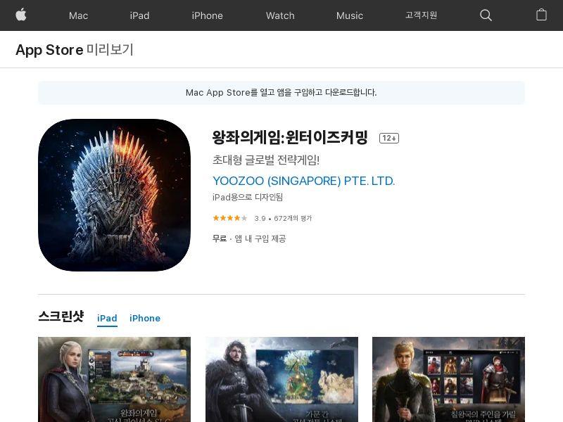 Game Of Thrones iOS KR