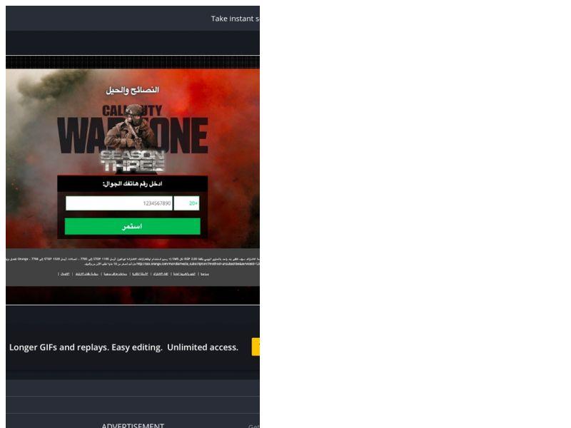 Call of Duty S3 Vodafone