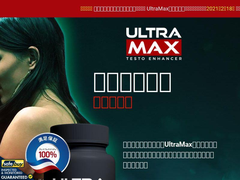 UltraMax Testo Enhancer LP01 (JAPANESE)