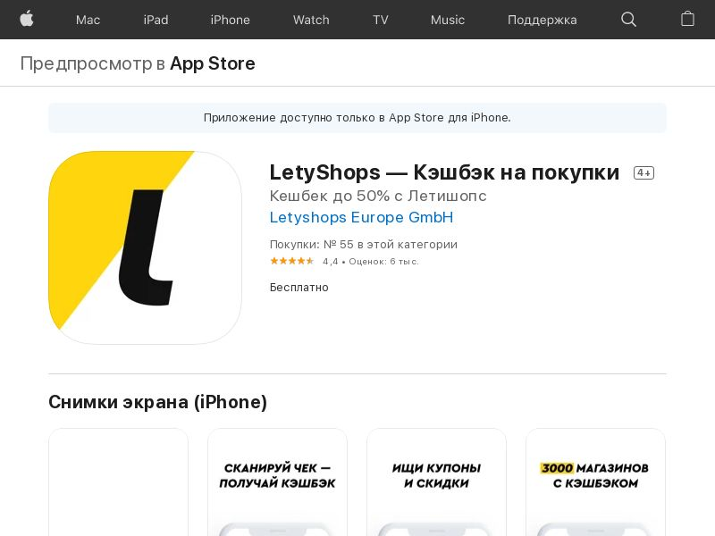 Letyshops [CPL&Lifetime iOS] Many GEOs