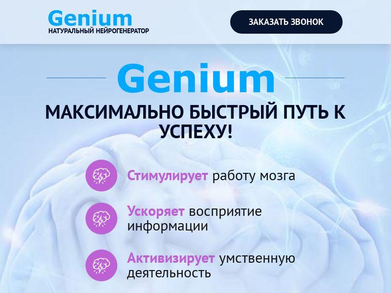 Genium - COD - [KZ]