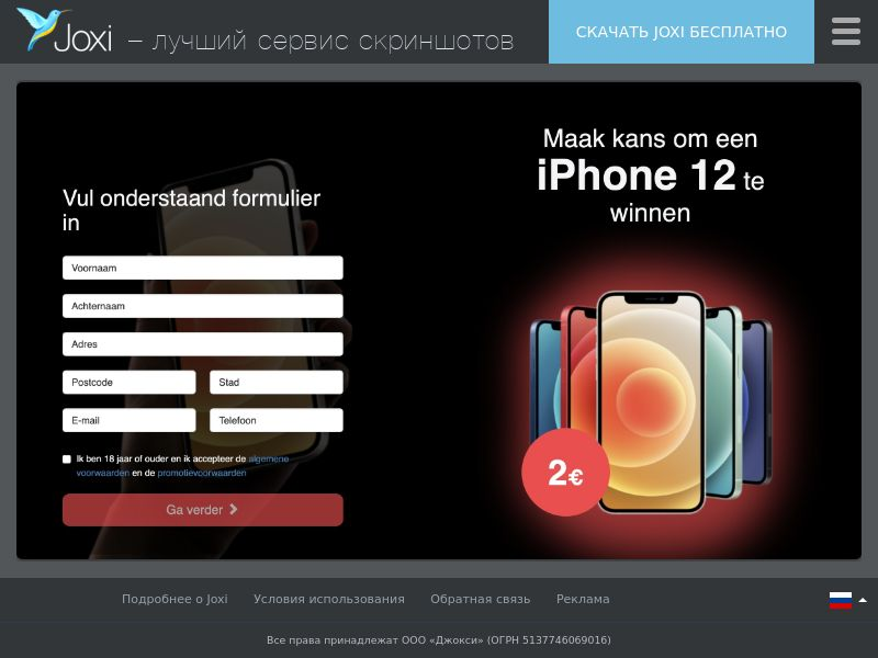 WEB/MOB iPhone 12 /BE