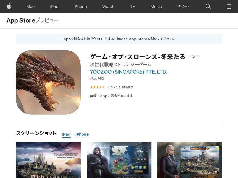 ゲーム・オブ・スローンズ iOS JP