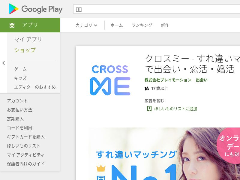 JP - [JP] Cross Me_CPA(Subscription)_Android_DA_Feb_BC_4783 - - (SCAPI)