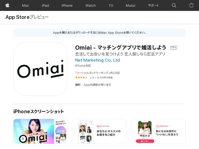 Omiai - iOS - JP (PRIVATE) (PLACEMENT REQUIRED) CPA