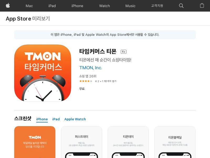 KR 티몬(Tmon) 회원가입 iOS DEVICE IDs REQUIRED CPI