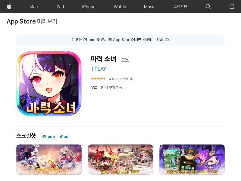 마력 소녀 iOS KR
