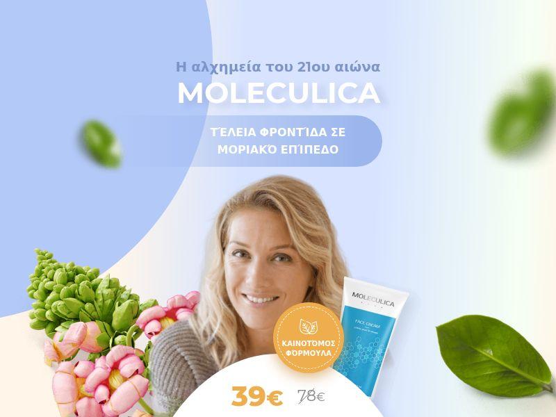 Moleculica - CY, GR