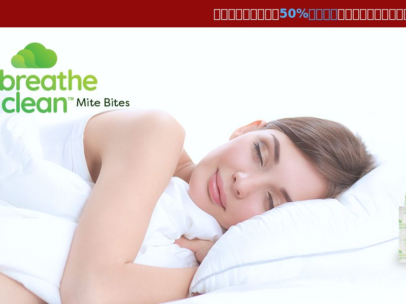 Breathe Clean Mite Bites LP01 (TRAD. CHINESE)