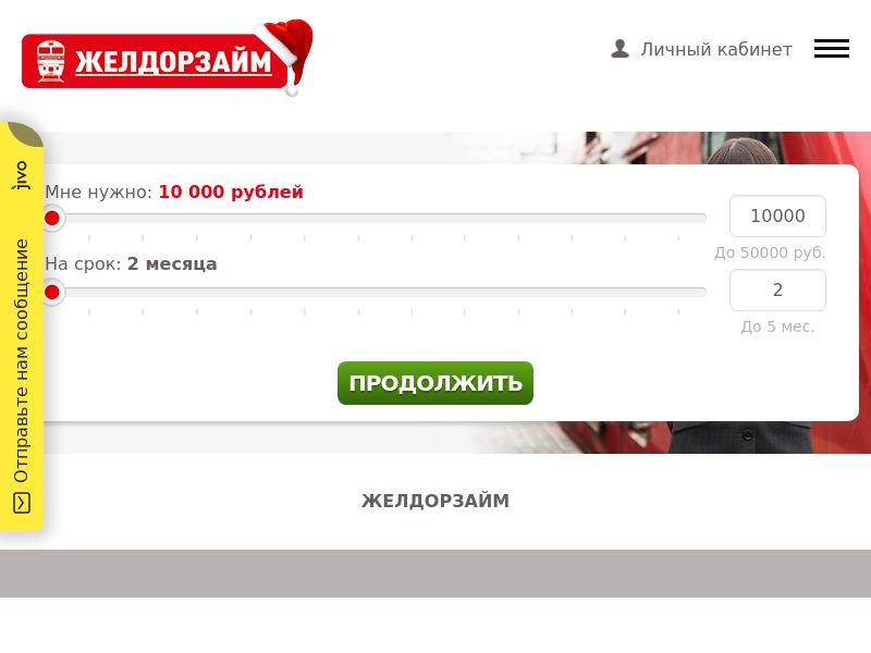 zheldorzaim (zheldorzaim.ru)
