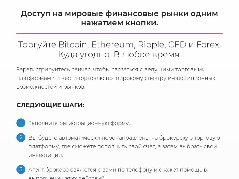 Bitcoin Anketa CPA RU speakers