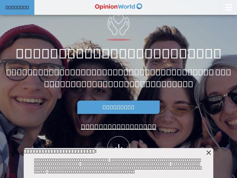 Your Voice - Paid Survey Online - CPL -Desktop & Mobile [TH]