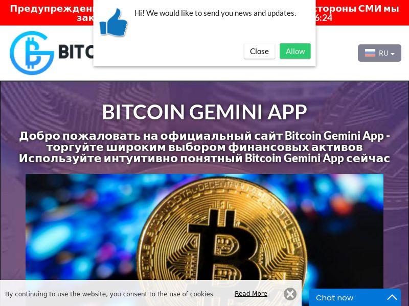 The Bitcoin Gemin Russian 3325