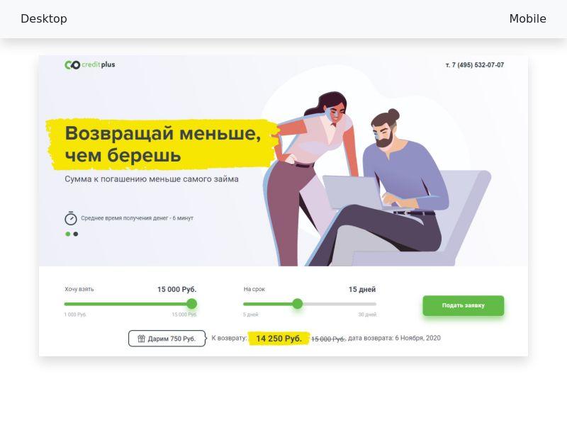 CreditPlus МФО - CPA [RU]