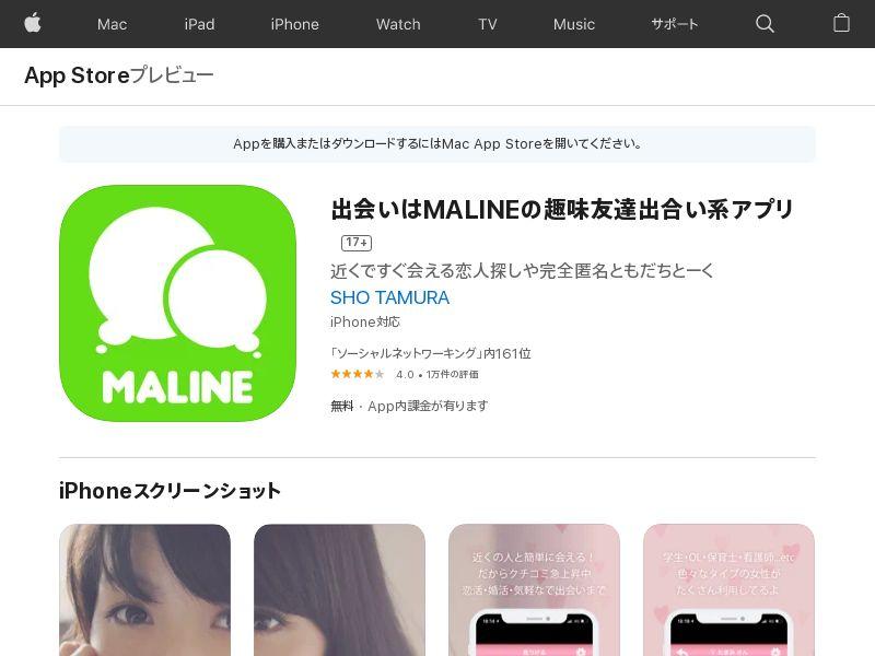 出会いはMALINEの趣味友達出合い系アプリ MALINE - iOS - JP (CPR)