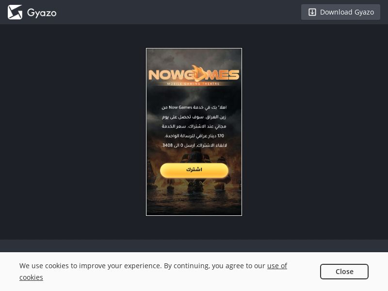 IQ - NowGames - Zain