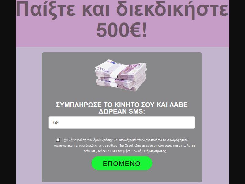 Trivia Quiz Win 500€ (GR)