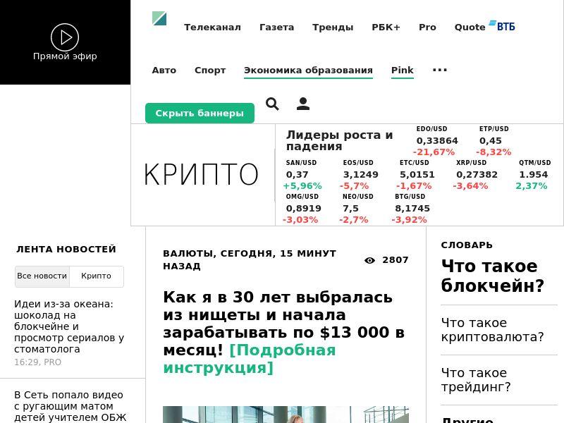 Платформа Газпром CPA RU