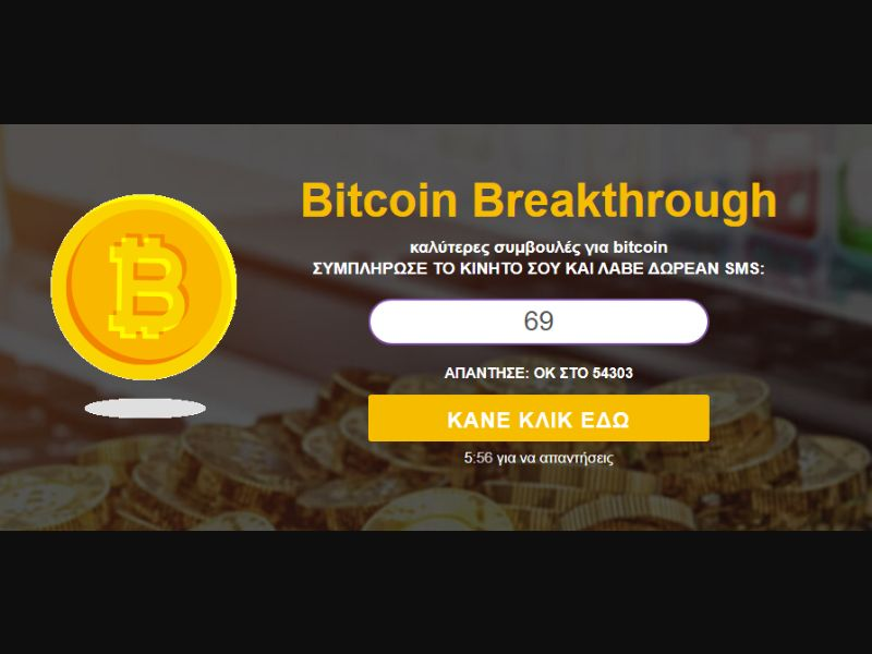 Greece PSMS Bitcoin [GR] - Pin submit