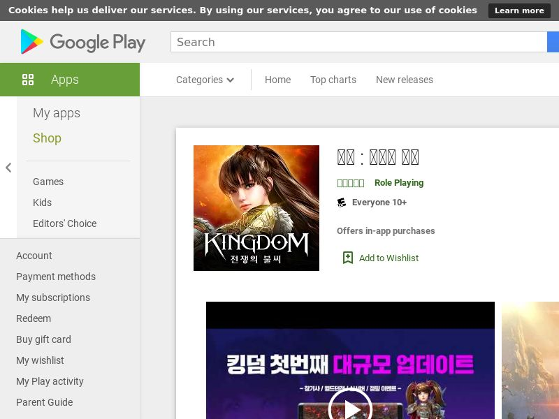 Kingdom (킹덤 : 전쟁의 불씨) -Android -KR *Affilitest blocked*