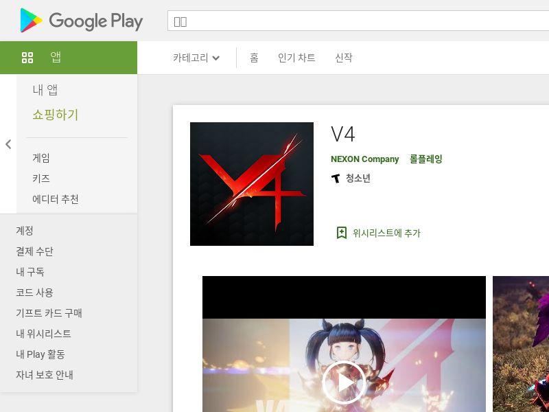 V4(Nexon)_ KR_Android (HARD KPI)