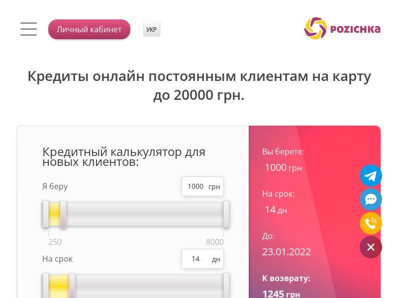 pozichka (pozichka.ua)