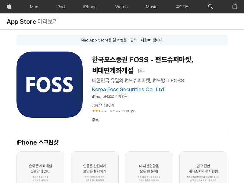 FOSS_IOS_KR_CPA_(Create account)