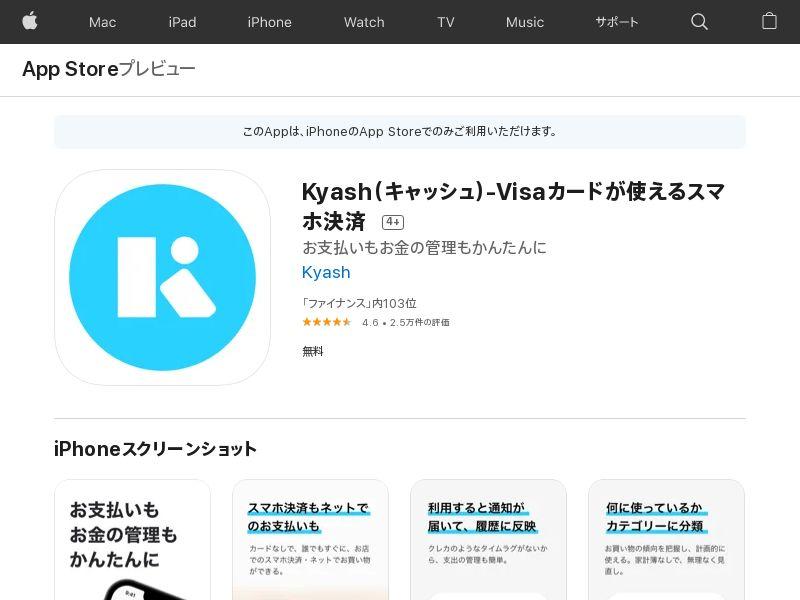 Kyash - JP - ios CPR
