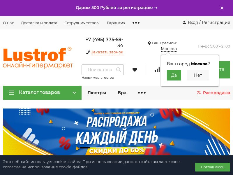 Lustrof - RU (RU), [CPS], House and Garden, Furniture, Household items, Home decoration, Garden, Building, Sell, shop, gift