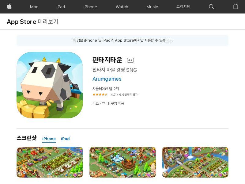Fantasytwon iOS KR