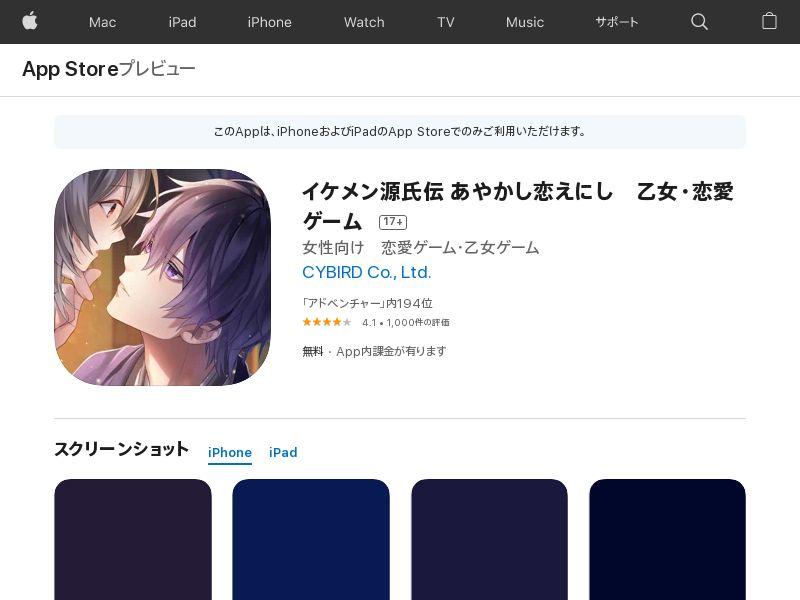 [Hydra_BL]_Mediumin_Ikemen Genjiden_125549_JP_iOS_1909_hydrabot