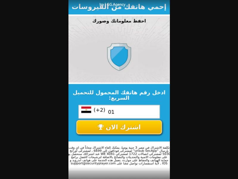 4142 | EG | Pin submit | Vodafone | Mainstream | Download