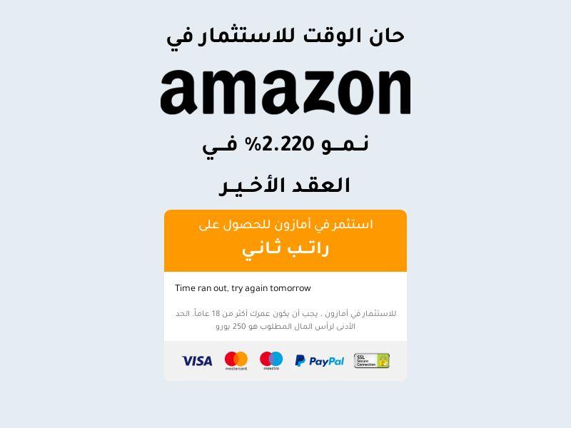 Amazon CFD OM, KW, BH, UAE, QA [GCC, AR]