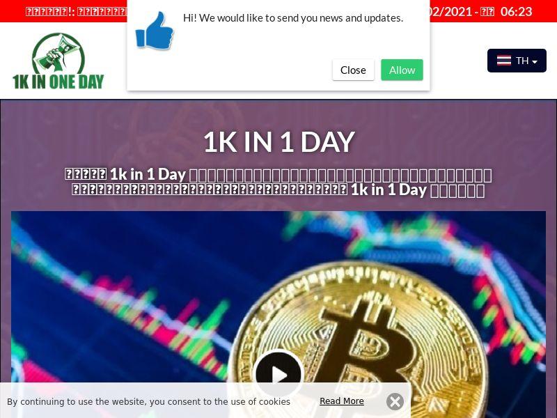 1k in 1 Day Thai 3711