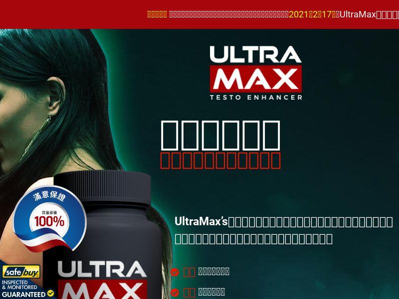 UltraMax Testo Enhancer LP01 (TRAD. CHINESE)