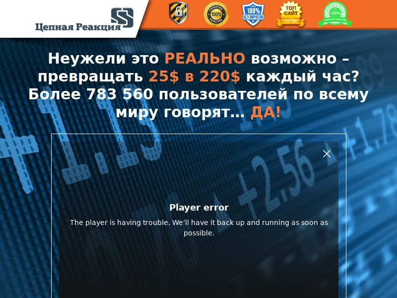 Income Recipe CPA RU speakers