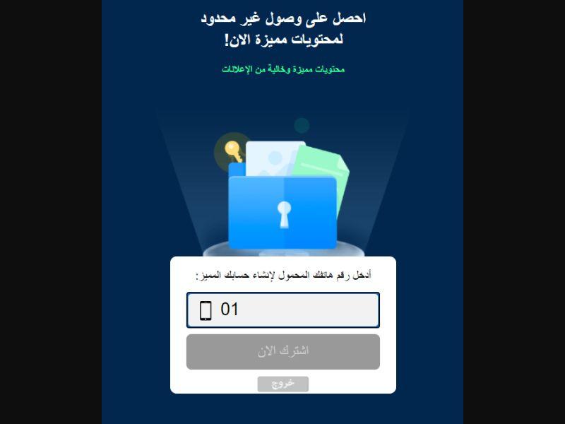 4685   EG   Pin submit   Wifi Egypt   Mainstream   Download