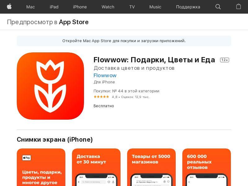 RU - Flowwow [IOS] RU CPA - - (SCAPI)