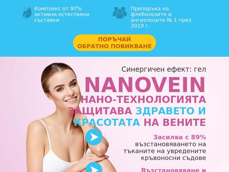 NANOVEIN BG - varicose vein cream