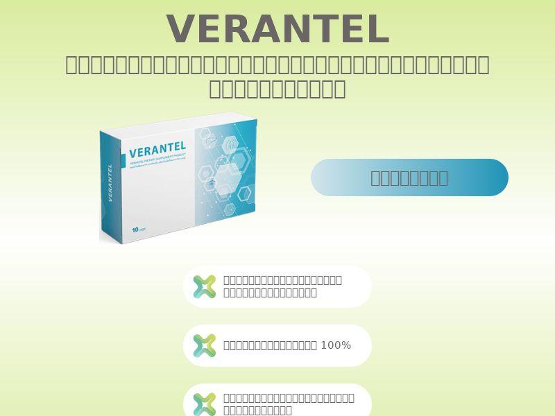 Verantel - COD - [TH]