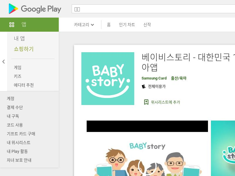 KR - Samsungcard Baby_CPA_KR_And_2102_cpa_squirrel - - (SCAPI)