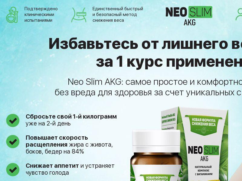 Neo slim - COD - [KZ]